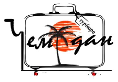 логотип Чемодан турагентство