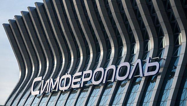 В аэропорту Крыма открылся новый терминал