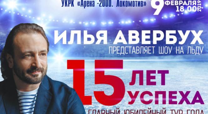 Илья Авербух. 15 лет успеха.