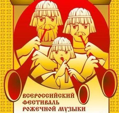 Фестиваль «Русский рожок» в Нерехте