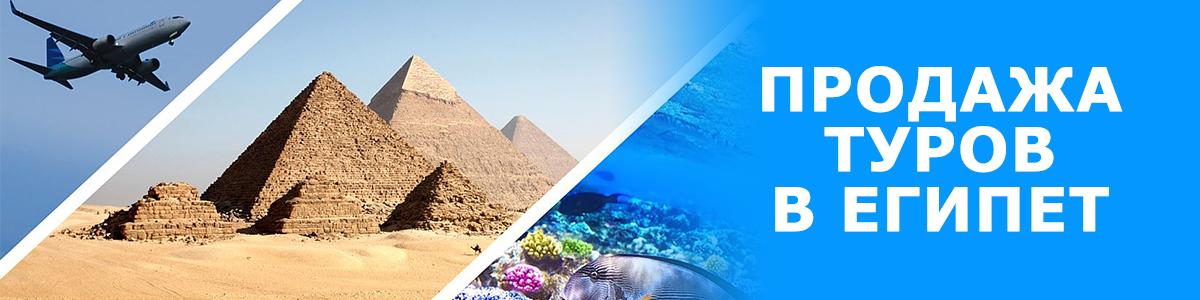 Продажа туров в Египет